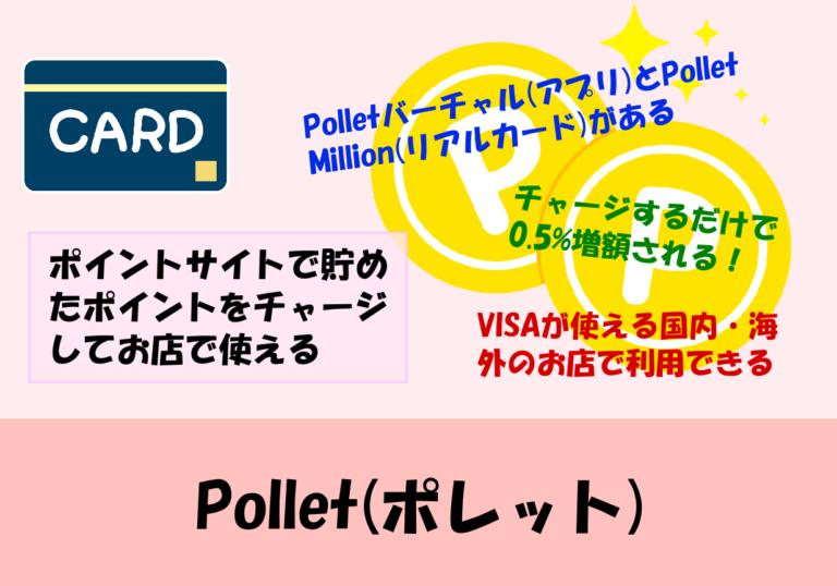 Pollet(ポレット)(プリペイドカード)でポイントをチャージしてお店で使う