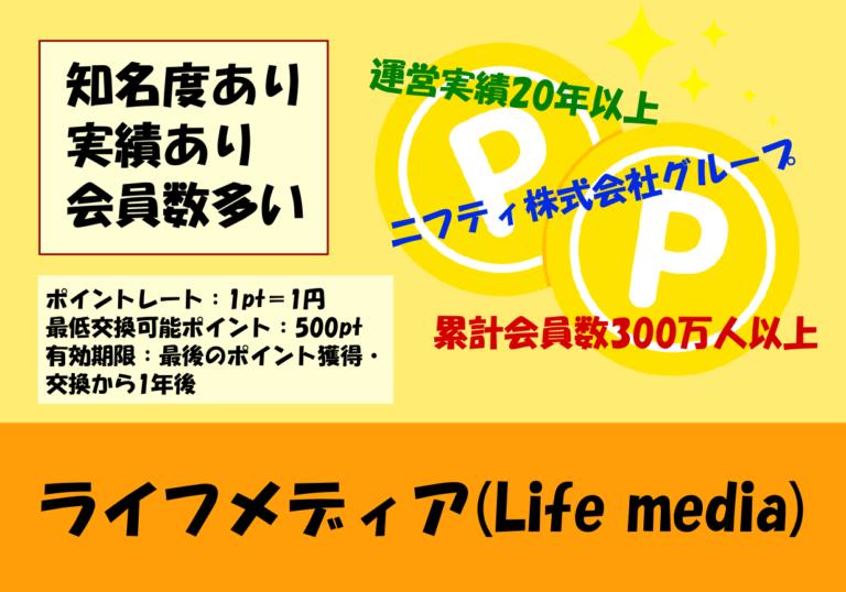 ライフメディア(Life media)のポイントレートや有効期限などの基本情報