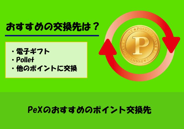 PeXのおすすめのポイント交換先は
