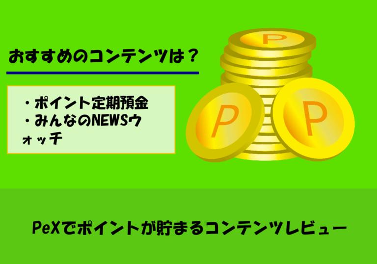PeXでポイントが貯まるコンテンツはポイントが貯まるのかやってみた