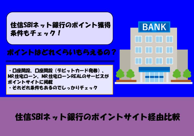 【2020年5月更新】住信SBIネット銀行のポイントサイト経由比較|ポイント獲得条件と注意点