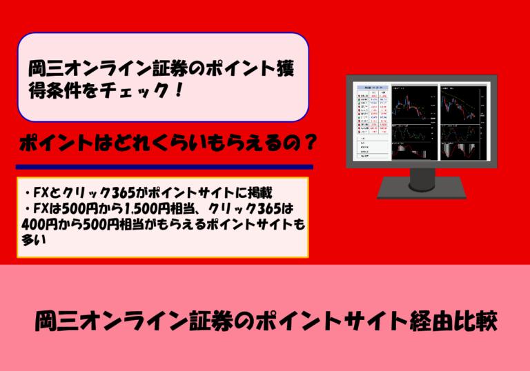 【2020年4月更新】岡三オンライン証券のポイントサイト経由比較|ポイント獲得条件と注意点