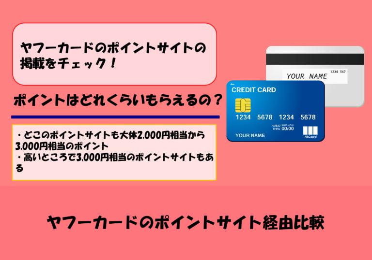 【2020年4月更新】ヤフーカード(Yahoo! JAPANカード)のポイントサイト経由比較|ポイント獲得条件と注意点