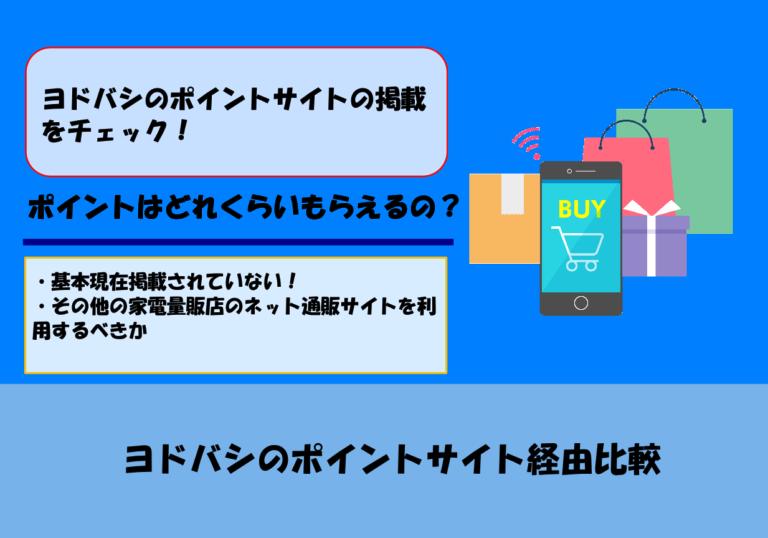 【2020年9月更新】ヨドバシカメラ(ヨドバシ.com)のポイントサイト経由比較|ポイント獲得条件と注意点