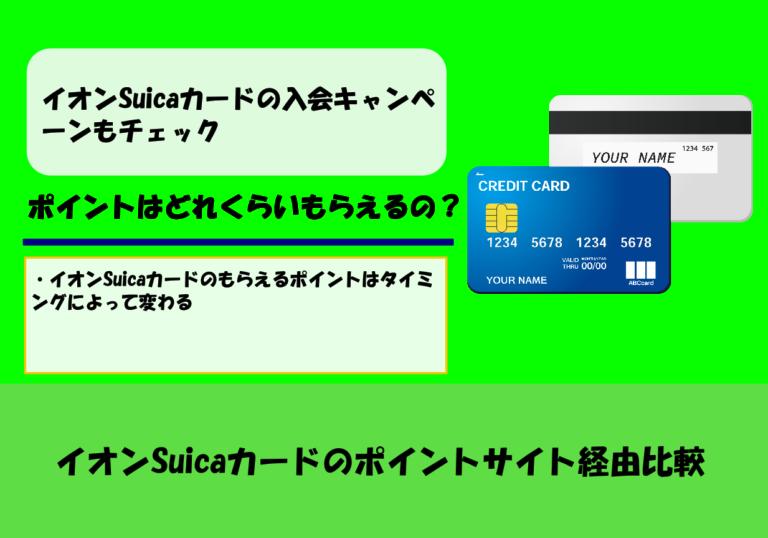 【2020年9月更新】イオンSuicaカードのポイントサイト経由比較
