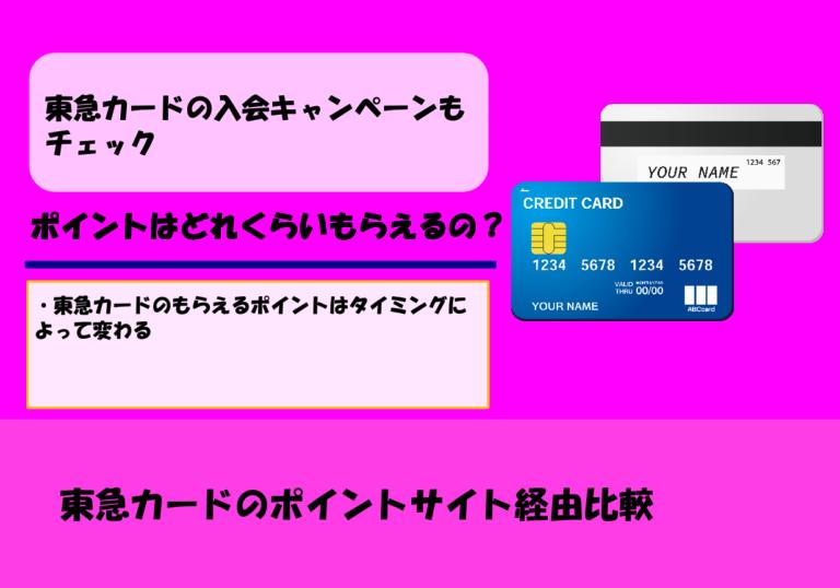 【2020年9月更新】東急カードのポイントサイト経由比較